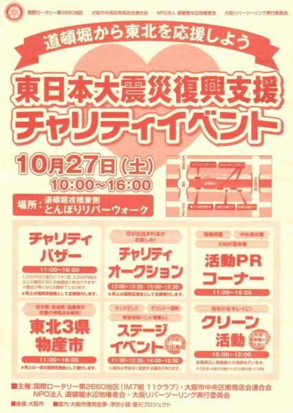 東日本大震災復興支援チャリティイベント