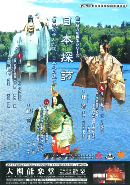 日本探訪 -日本の歩んだ道・日本人の想い-