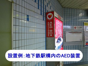 AEDの設置例