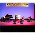 CO-SEI(こうせい)チャリティコンサート