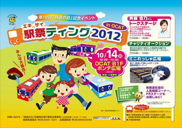 駅祭ティング2012 in OCAT
