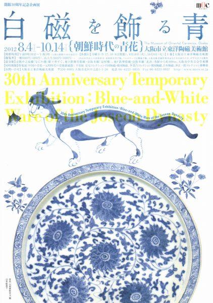 白磁を飾る青―朝鮮時代の青花