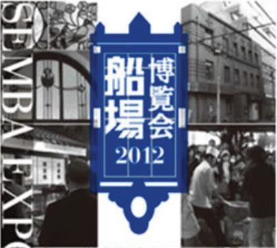 船場博覧会2012