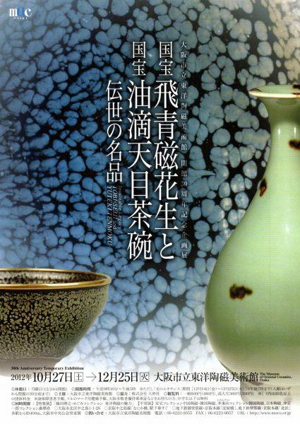 国宝 飛青磁花生と国宝 油滴天目茶碗‐伝世の名品‐