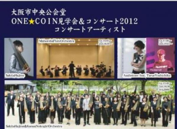 ONE☆COIN見学会&コンサート2012