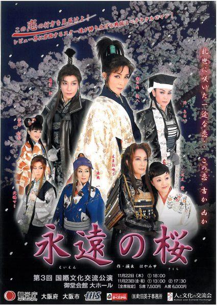 第3回国際文化交流公演「永遠の桜」