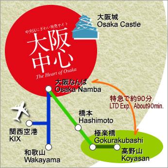 大阪中心から高野山まで