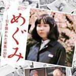 拉致問題啓発映画「めぐみ」