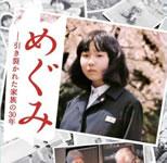拉致問題啓発映画「めぐみ」上映
