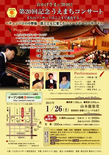 第20回 うえまちコンサート~チェンバロの中野振一郎とともに楽しむニューイヤーコンサート~