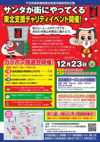 サンタが街にやってくる!東北支援チャリティイベント