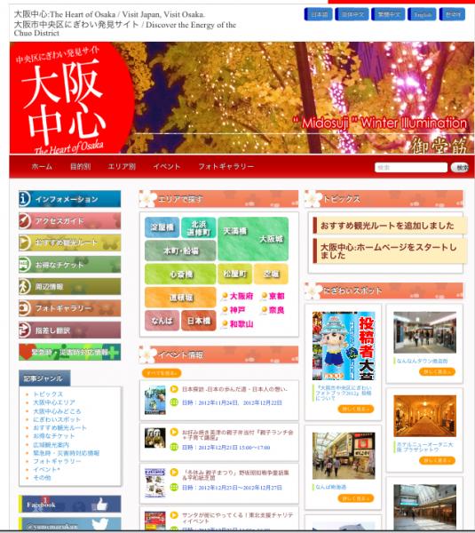 大阪中心・ホームページをリニューアルしました!