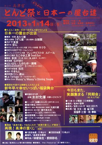 高津宮とんど祭とたぶん(自称)日本一の屋台達 2013