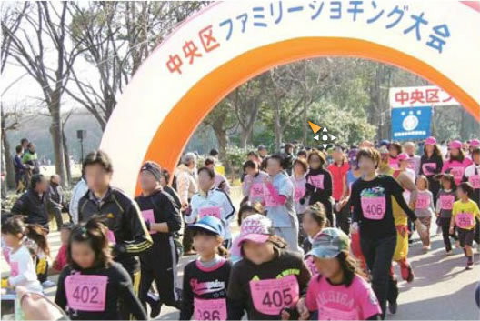 中央区民ファミリージョギング大会