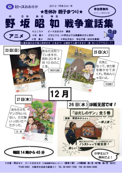 「冬休み 親子まつり」野坂昭如戦争童話集&平和紙芝居