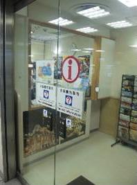 大阪市ビジターズインフォメーションセンター・天王寺(閉鎖)