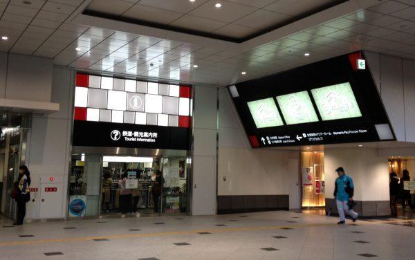 大阪市ビジターズインフォメーションセンター梅田(閉鎖)