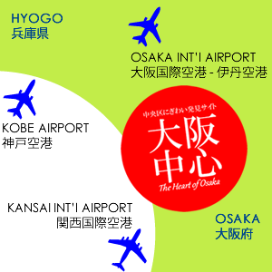大阪中心への空路アクセス - How to go to Osaka Chushin.