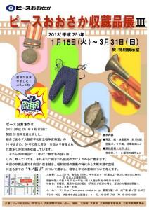 収蔵品展3