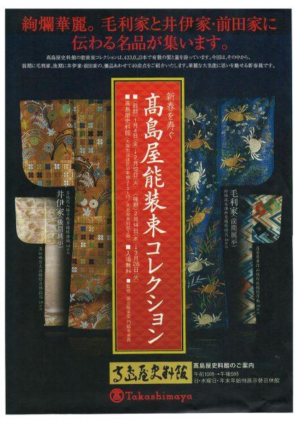 高島屋史料館:新春を寿ぐ 髙島屋能装束コレクション