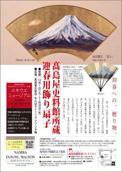 高島屋エキウエ ミュージアム:迎春用飾り扇子