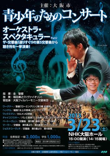 青少年のためのコンサート オーケストラスペクタキュラーPart2