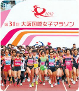 The 33rd Osaka International Women's Marathon / 2014 Osaka Half-Marathon