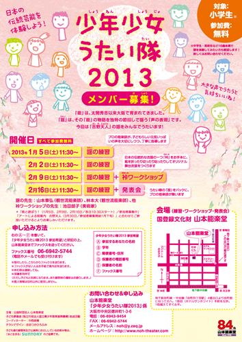 少年少女うたい隊2013