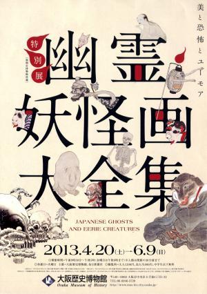 「幽霊・妖怪画大全集」大阪歴史博物館特別展