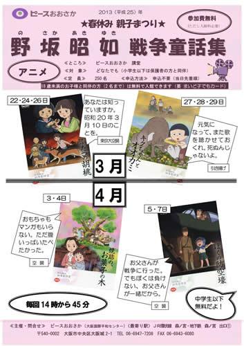 ピースおおさか 春休み親子まつり 野坂昭如戦争童話集