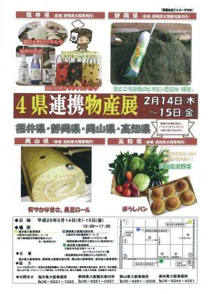 4県連携物産展(福井県・静岡県・岡山県・高知県) 2013