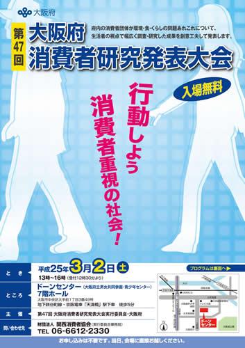 第47回大阪府消費者研究発表大会