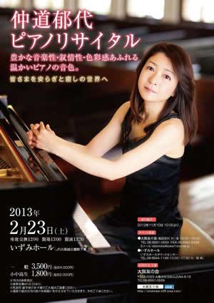仲道郁代ピアノリサイタル
