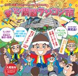2013関西ミニホビーショー「まいど!関西ラジコン市」