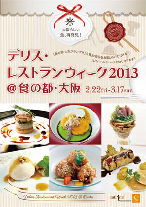 Delice Restaurant Week 2013 @ City of Food Osaka