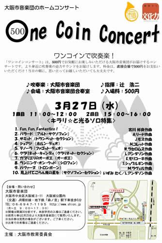 大阪市音楽団 「ワンコインコンサート」