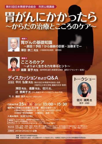 日本胃癌学会市民講座「胃がんにかかったら」