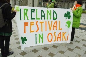 アイルランドフェスティバルin大阪2015