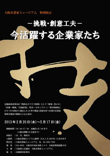 大阪企業家ミュージアム 特別展示 -挑戦・創意工夫- 今活躍する企業家たち
