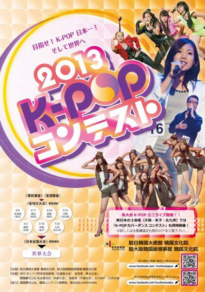 K-POPコンテスト2013 関西大会 K-POPカバーダンス コンテスト in OSAKA