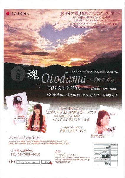 音魂Otodama~復興・絆・底力~