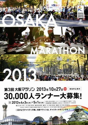 第3屆大阪馬拉松 ~OSAKA MARATHON 2013~