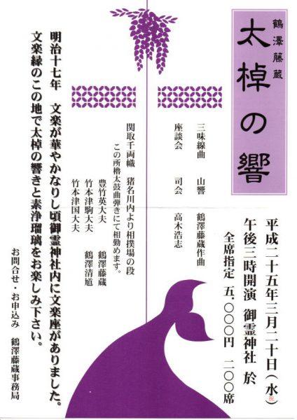 鶴澤藤蔵 太棹の響
