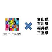 五感で感じるツーリズム魅力情報まんさい展&大阪ミュージム交流会