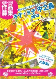 キテ・ミテ中之島2013
