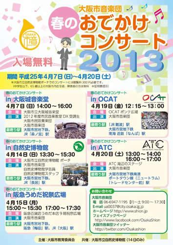 春のおでかけコンサート in 大阪城音楽堂