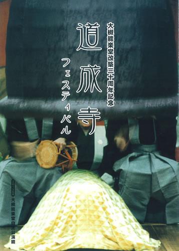 大槻能楽堂 改築30周年記念「道成寺フェスティバル」