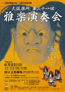 大阪楽所第31回雅楽演奏会