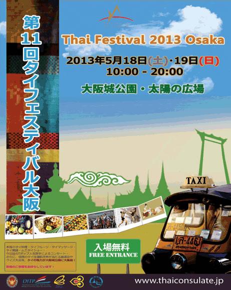 第11回タイフェスティバル大阪