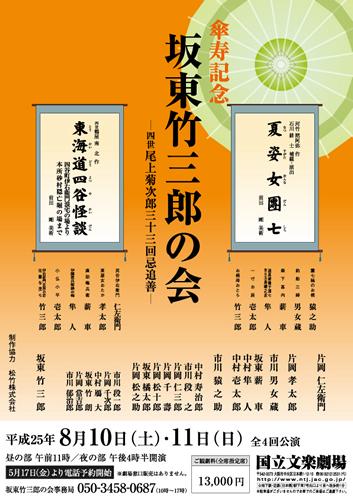 傘寿記念「坂東竹三郎の会」 -四代尾上菊次郎三十三回忌追善-